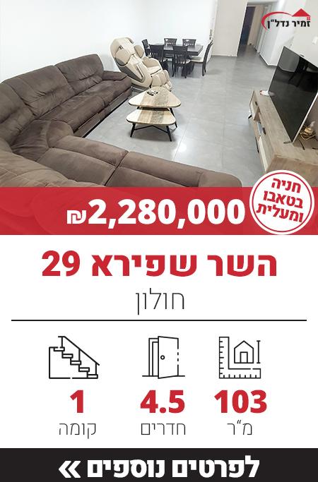 """דירה למכירה בחולון ברחוב השר שפירא 29 - זמיר נדל""""ן"""