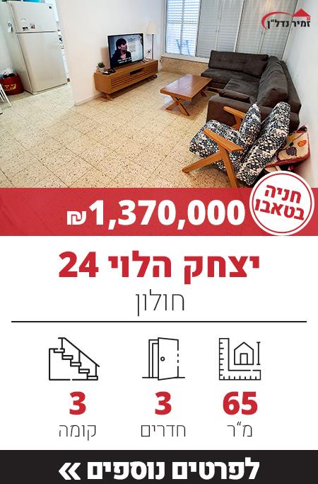 יצחק הלוי 24 - חולון