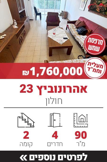 רחוב אהרונוביץ 23 - חולון