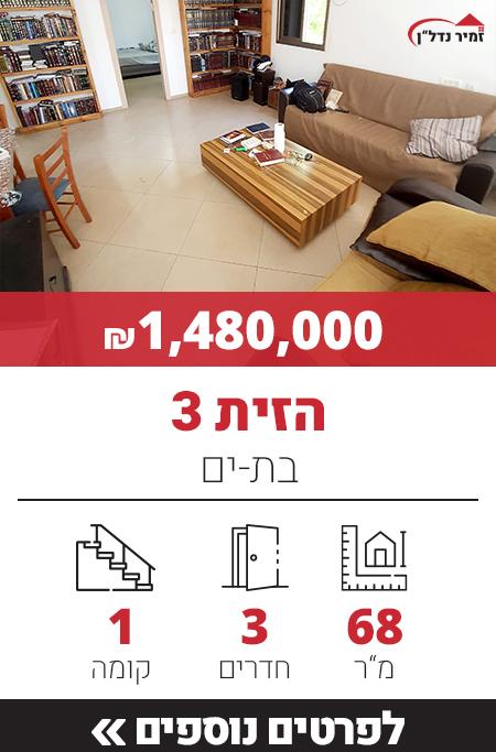 רחוב הזית 3 - בת ים, עמידר/בית וגן
