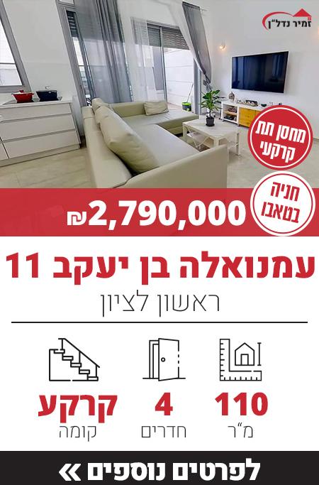 """דירה למכירה בחולון ברחוב עמנואלה בן יעקב 11 בבלעדיות - זמיר נדל""""ן"""